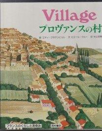 プロヴァンスの村 (フランスのくらしとあゆみ)