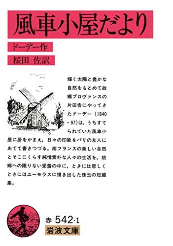風車小屋だより (岩波文庫 赤 542-1)
