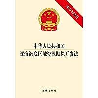 中华人民共和国深海海底区域资源勘探开发法(附草案说明)