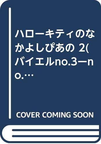ハローキティのなかよしぴあの 2(バイエルno.3ーno.5 (ファンタジー・ワールド)の詳細を見る