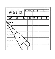 会計伝票 2枚複写 K616 (50枚組×20冊入) /62-6776-99