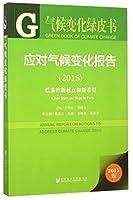 气候变化绿皮书:应对气候变化报告(2015)巴黎的新起点和新希望