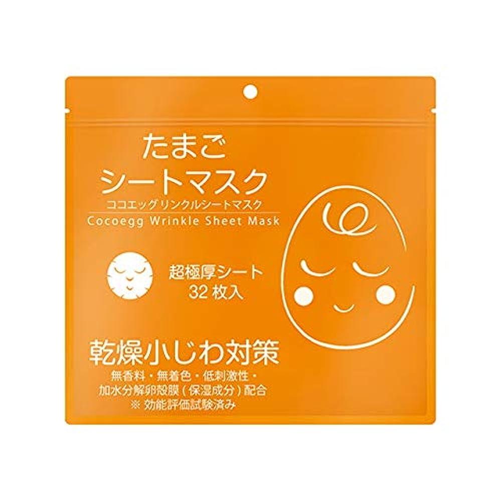 確保する配管カストディアンCCEリンクルシートマスク たまごシートマスク