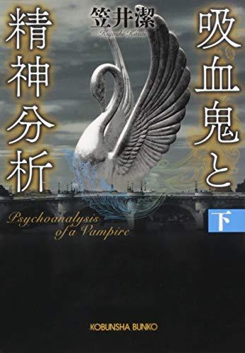 吸血鬼と精神分析(下) (光文社文庫)