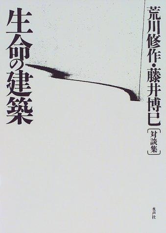 生命の建築―荒川修作・藤井博巳対談集