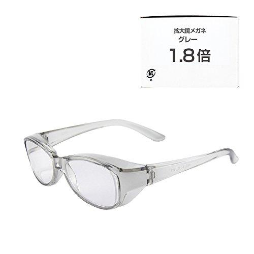 日本光材 日本製 拡大鏡メガネ 眼鏡型 ルーペ 倍率交換保証書 オリジナル袋兼用めがね拭き付(グレー 1.8倍)