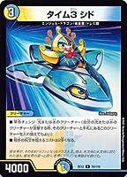 デュエルマスターズ DMEX12 76/110 タイム3 シド (U アンコモン) 最強戦略!!ドラリンパック (DMEX-12)