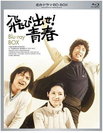 【Amazon.co.jp限定】名作ドラマBDシリーズ 飛び出せ!  青春 Blu-ray-BOX(5枚組 全43話収録)(オリジナルCD・DVD ペーパーケース付)