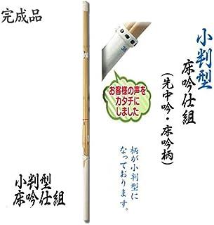 竹刀(完成品) 小判型床吟仕組(先中吟・床吟柄)