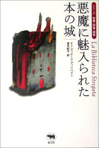 悪魔に魅入られた本の城 (シリーズ愛書・探書・蔵書)