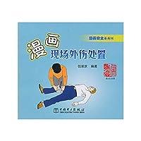 Safety Series comic book: comics scene trauma disposal(Chinese Edition)