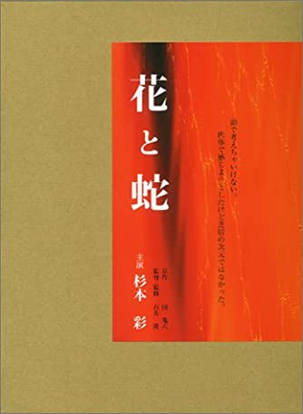 杉本彩:花と蛇生写真集 ([バラエティ])
