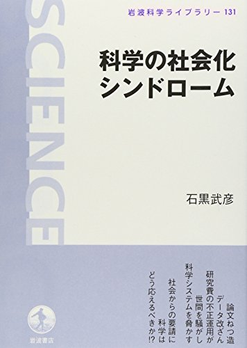 Socialization of science syndrome (Iwanami Library of Science) (2007) ISBN: 4000074717 [Japanese Import]
