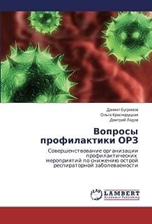 Voprosy Profilaktiki Orz