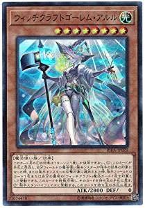 ウィッチクラフトゴーレム・アルル スーパーレア 遊戯王 ライジング・ランペイジ rira-jp028