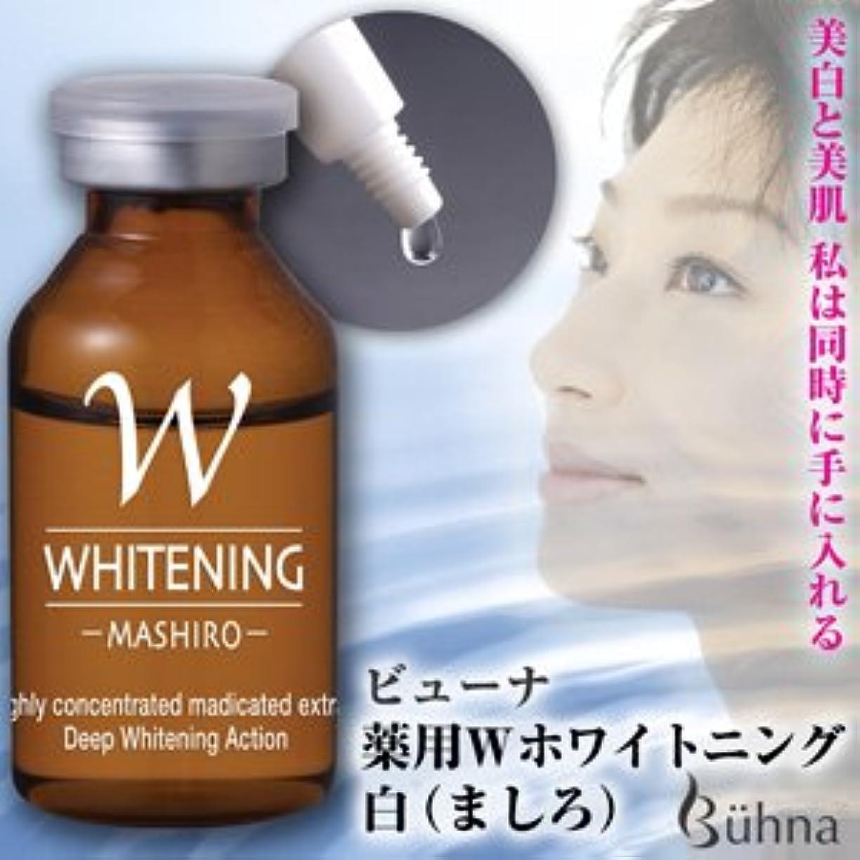 精度レース堂々たるビューナ 薬用Wホワイトニング 白