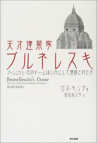 天才建築家ブルネレスキ―フィレンツェ・花のドームはいかにして建設されたか