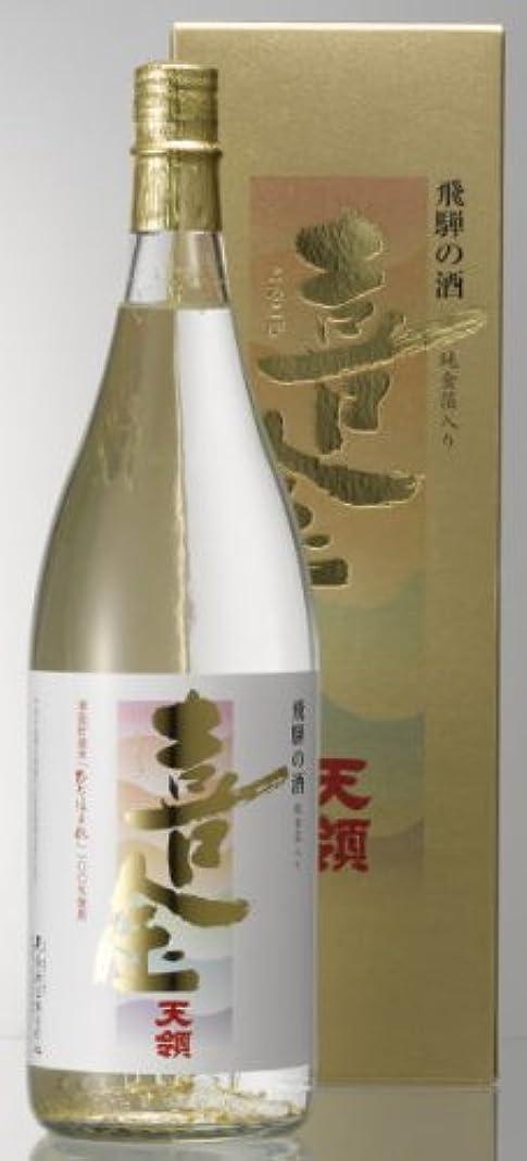 天領 本醸造 桜形金箔入り祝い酒 「喜金」 1,800ml