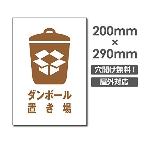 ダンボール置き場 W200×H290mm 厚み3mm 不法投棄厳禁 ゴミを捨てるな看板 プレート看板 注意標識 アルミ複合板(POI-164)