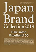 Japan Brand Collection 2019 Hair salon Excellent 100 (メディアパルムック)