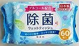 【日本製】アルコール配合 除菌ウェットティッシュ 無香料 60枚入 持ち運び便利 140mm×200mm