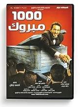 1000 Mabrouk (Arabic DVD) #415