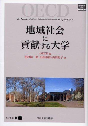 地域社会に貢献する大学 (高等教育シリーズ)の詳細を見る