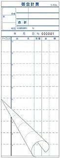 会計伝票 御会計票 S-20AL 2枚複写・ミシン10本 番号入 No.1~5000 50組×100冊