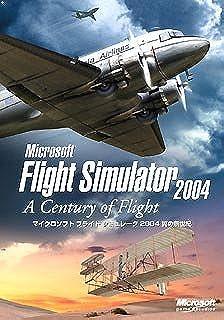 Microsoft Flight Simulator 2004 通常パッケージ