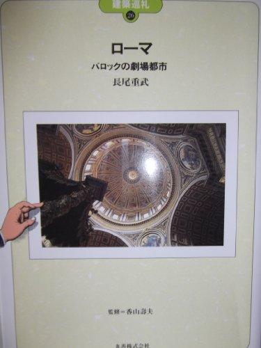ローマ―バロックの劇場都市 (建築巡礼)