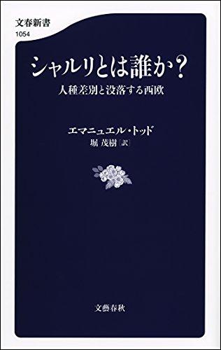 [画像:シャルリとは誰か? 人種差別と没落する西欧 (文春新書)]
