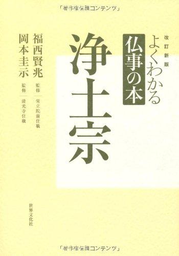 よくわかる仏事の本 浄土宗