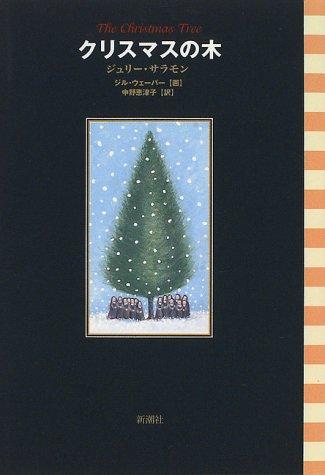 クリスマスの木