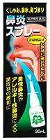 【第2類医薬品】スットトース点鼻薬 30mL ×3