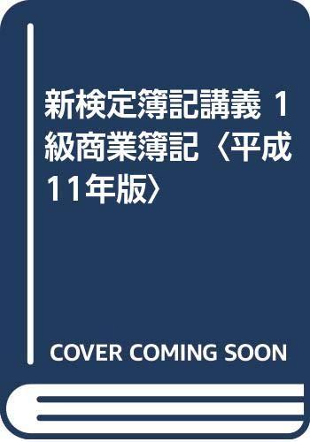 新検定簿記講義 1級商業簿記〈平成11年版〉の詳細を見る