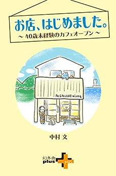 [中村文]のお店、はじめました。~40歳未経験のカフェオープン~ (幻冬舎plus+)