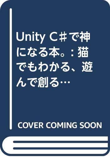 [画像:Unity C♯で神になる本。: 猫でもわかる、遊んで創るUnity超入門]
