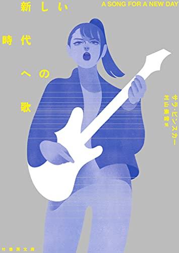 新しい時代への歌 (竹書房文庫 ぴ 2-1)