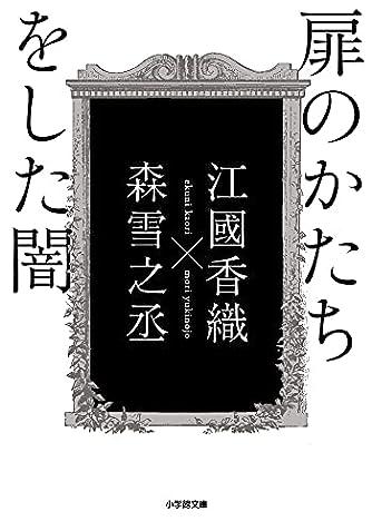 扉のかたちをした闇 (小学館文庫 え 4-5)