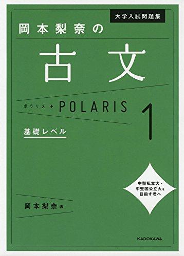 大学入試問題集 岡本梨奈の古文ポラリス[1 基礎レベル]