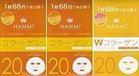 MIGAKI ハンミフェイスマスク「コラーゲン×2個・Wコラーゲン×1個」の3個セット