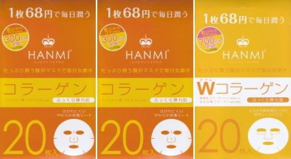 冒険者抱擁書き出すMIGAKI ハンミフェイスマスク「コラーゲン×2個?Wコラーゲン×1個」の3個セット