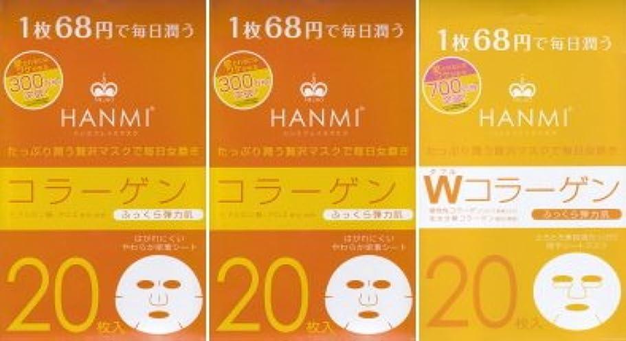 軍課す適性MIGAKI ハンミフェイスマスク「コラーゲン×2個?Wコラーゲン×1個」の3個セット