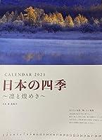 2021年 日本の四季 風景カレンダー あいおいニッセイ同和損保