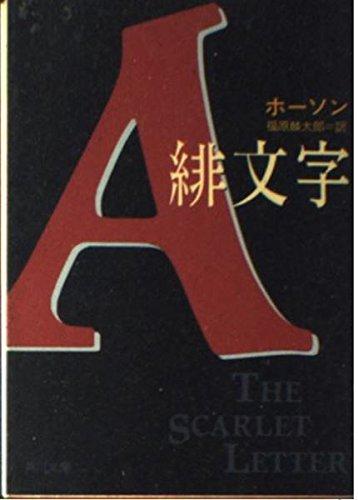 緋文字 (角川文庫)の詳細を見る