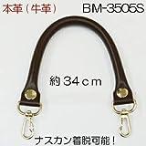 着脱式 本革(牛革) リアルレザー かばんの持ち手 バッグ修理用BM-3505S#26黒 【INAZUMA】