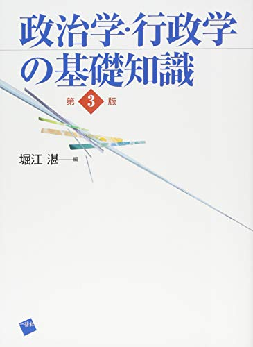 政治学・行政学の基礎知識 第3版』 感想・レビュー - 読書メーター