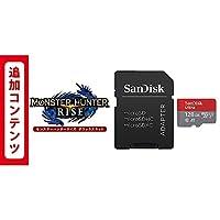 モンスターハンターライズ デラックスキット オンラインコード版 + サンディスク microSD 128GB