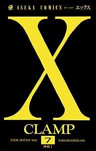 X 7巻 表紙画像
