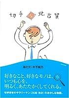 切手な北古賀